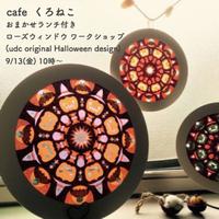 9/13(金)cafeくろねこさん【岡崎市上地町】お任せランチ付でHalloweenローズウィンドウ作れます♪