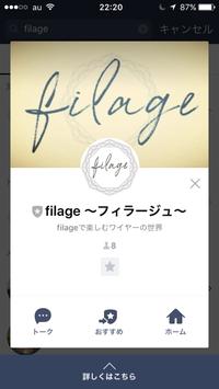 LINE @の使い方★ワイヤークラフト教室 filageのクーポンGETチャンスは今日までです♪ 2017/09/30 23:12:29