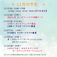 ローズウィンドウ&ワイヤークラフト 11月の予定♪