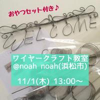 11/1は浜松西インター近くの雑貨&ギャラリー noah noahさんでワイヤー教室やります♪