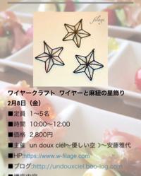 2/8(金)cafeくろねこランチ付きワイヤークラフトワークショップ♪麻紐の星飾りが作れます♪受付、明日まで(>人<;)