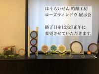 ほうらいせん 吟醸工房でのローズウィンドウ 展示会。終了日が12/27正午に変更となりました。