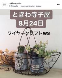 8月もときわcafeさんのときわ寺子屋 ワイヤークラフトワークショップ開催♪