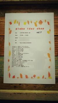 11/16(木)はglebe 1day shop に委託参加♪ワイヤー雑貨の新作や新登場のワイヤークラフトキットも♪ 2017/11/14 23:52:25