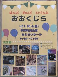 10/4ハンドメイドイベント『おおくじら』♪porte-bonheurの雑貨販売とシャインカービングのWS♪