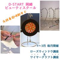 名鉄 東岡崎駅近くのD-START ビューティスクールで1〜3月はローズウィンドウ講座&ワイヤークラフト講座やってます♪