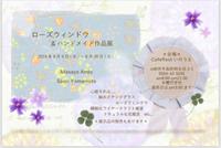 CafeRestいのうえさん(岡崎市中島町)で作品展 開催中です♪