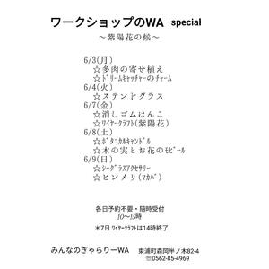 みんなのぎゃらりーWAさん【東浦町】で手仕事のWA&ワークショップのWA♪作品展示販売&ワークショップいろいろ♪