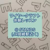 STANDSさん【JR岡崎駅近く】第4火にワイヤークラフト体験レッスンできます♪受付締切は3/25 18時♥︎