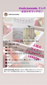 5/14(火)cafeくろねこ おまかせランチ付ワイヤークラフトレッスン♪人気のアルファベット作れます♪