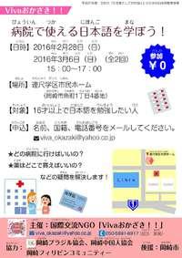 病院で使える日本語を学ぼう
