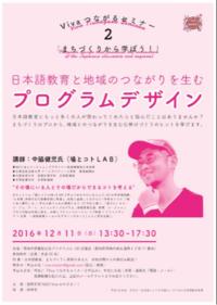 Vivaつながるセミナー2「日本語教育と地域のつながりを生むプログラムデザイン」を開催します