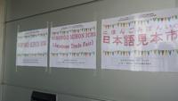 「日本語見本市」に参加しました!