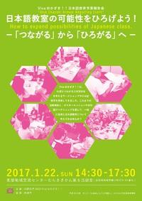 日本語教育事業報告会 『日本語教室の可能性をひろげよう!-「つながる」から「ひろがる」へ-』開催します