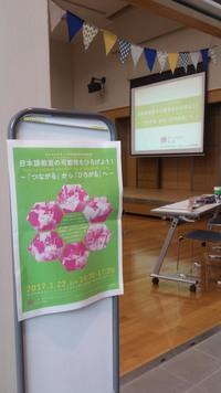 報告会 『日本語教室の可能性をひろげよう!-「つながる」から「ひろがる」へ-』を開催しました
