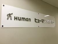 新しい日本語教育!?