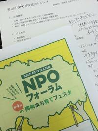 第3回NPO等交流会に参加しました