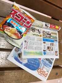 さえない日記?ブログ 2018/05/24 19:26:54