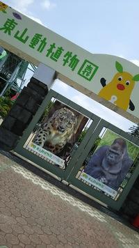 ⭐何年ぶり??地下鉄と動物園♪⭐