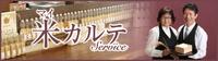 米ブレンド  カルテサービス 2017/05/15 18:06:42