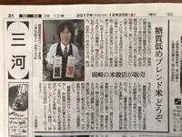 朝日新聞三河版  糖質制限ブレンド米 2017/12/23 13:26:22