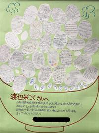 お米の授業   2017/12/15 13:16:18