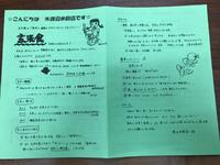 生姜ご飯  身体ポカポカ 2018/02/08 16:14:03