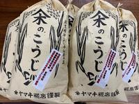 玄米米糀入荷  昨日の松茸ご飯
