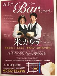おはよう東海  米(マイ)カルテサービス紹介 2017/04/17 16:57:19