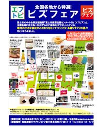 全国から選りすぐりの品集結『ビズフェア』気分でチョイス  ブレンドキューブ米出品します。