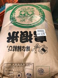 島根から、美味しいお米届きました。はで干し仁多米コシヒカリ