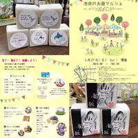 池田のお庭マルシェ  出店します。