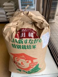今年限りになるかもしれない限定米  北海道  『田組』入荷しています‼️