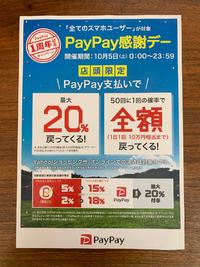 PayPay使わないともったいないね❣️