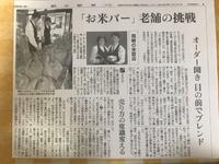 朝日新聞  デジタル版  カルテサービス 2017/05/11 21:09:12