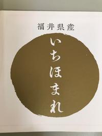 いちほまれ 2018/10/06 18:40:31