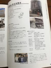 岡崎の100年企業に学ぶ