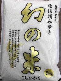 ビンゴの景品  お米 2017/04/20 16:08:50