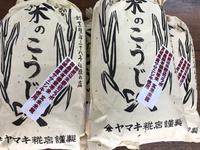 無農薬ササニシキの玄米米糀入荷しました