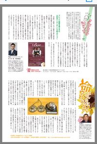 岡崎のタウン誌  『リバ』  オカビズの取り組み  掲載