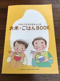 夏休み自由研究  お米の話