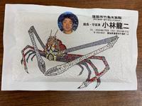 竹島水族館おみやげプロジェクト  小林館長名刺米  変わったさんちゃん米  お米で勝負❣️