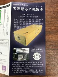 京都第2弾  砥石