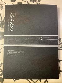 刀剣  京都  茶の菓
