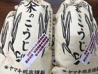 本日、無農薬ササニシキ  玄米米糀入荷しました。