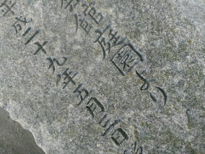 自然石に字彫り