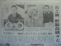 2月3日の毎日新聞さんにイラスト墓石の記事が載りました