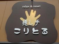 """""""癒し手 こりとる""""さん~前編 2016/03/03 20:12:48"""