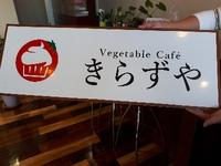 野菜ソムリエプロ 野菜350gランチ 2018/01/30 15:14:38