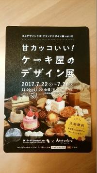 おとなりイベント情報 2017/07/21 15:39:35